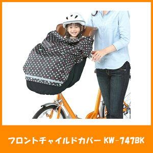 前子供乗せ用 フロントチャイルドカバー KW-747BK ブラック 自転車 雨具・レイン用品