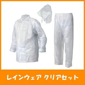 Makku マック CLEAR SET クリアセット AS-1500 ビニールレインスーツ Mサイズ 自転車用品 レインウェア レインジャケット 雨具 合羽