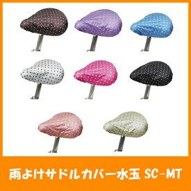 Maruto マルト 雨よけサドルカバー水玉 SC-MT ホワイト 自転車用品 雨具・レイン用品