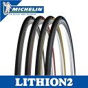 MICHELIN ミシュラン ロード用タイヤ LITHION2 リチオンV2 700×23C