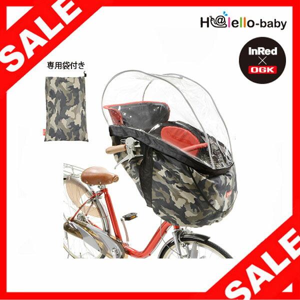 OGK 前幼児座席用ソフト風防レインカバー RCH-003 迷彩 ハレーロ・ベビー