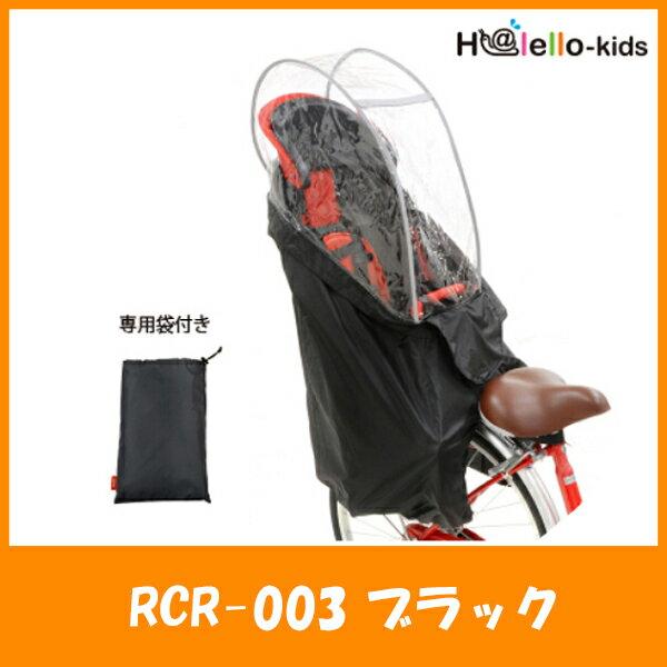 OGK うしろ子供乗せ用ソフト風防レインカバー RCR-003 ブラック ハレーロ・キッズ