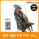 OGK うしろ子供乗せ用ソフト風防レインカバー RCR-003 カモフラージュ ハレーロ・キッズ