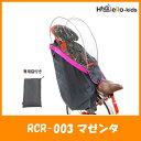 OGK うしろ子供乗せ用ソフト風防レインカバー RCR-003 マゼンタ ハレーロ・キッズ