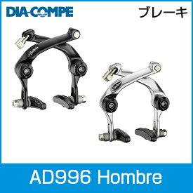 DIA-COMPE ダイアコンペ AD996 Hombre センタープルブレーキ ブラック リア用 BMX用 自転車用品