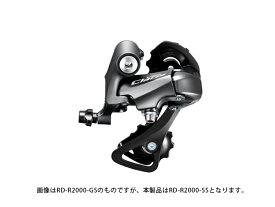 SHIMANO/シマノ Claris/クラリス RD-R2000-SS リアディレイラー(8スピード) ERDR2000SS 対応CS ロー側最大25-32T サイクルパーツ 自転車部品 コンポーネント