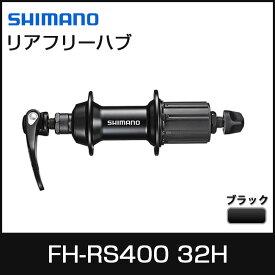 SHIMANO/シマノ TIAGRA/ティアグラ フリーハブ FH-RS400 32H ブラック EFHRS400BYAL 自転車 コンポーネント