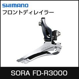 SHIMANO/シマノ SORA/ソラ フロントディレイラー FD-R3000 F 直付 2×9S EFDR3000F 自転車 コンポーネント