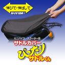 OSS ミニバイク・スクーター用サドルカバー ぴったりサドルくん Lサイズ(OSS-PSKUN-L) サドルカバー シートカバー …