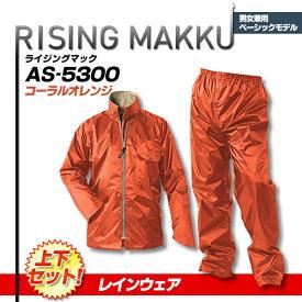 Makku/マック RISING MAKKU/ライジングマック AS-5300 LLサイズ コーラルオレンジ(62369-D291) レインウェア 上下セット