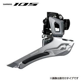SHIMANO/シマノ 105 フロントディレイラー FD-R7000-BSM シルバー バンドタイプ 31.8mm(28.6mmアダプタ付) 2×11S IFDR7000BSMS 自転車 コンポーネント