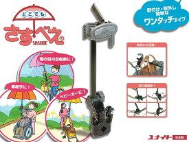 ユナイト 傘スタンド どこでもさすべえ ワンタッチタイプ 自転車用傘立て レイン用品