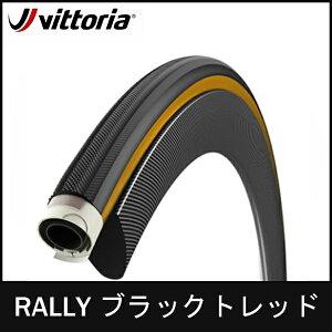 "Vittoria ヴィットリア チューブラータイヤ RALLY ラリー 28""-25 ブラックトレッド 自転車 タイヤ"
