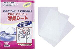 ポータブルトイレ用品 アロン化成 消臭シート (533-215)