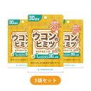 ウコンのヒミツ セラクルミン 30 3袋セット 定価の5%OFF!【ウコン】【高吸収型クルクミン「セラクルミン®」配合…