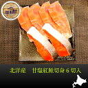 北洋産 天然紅鮭切り身 甘塩仕立て6切入 ☆ほどよい甘塩で脂で味もバッチリです!当店大人気商品! 【北海道 小…