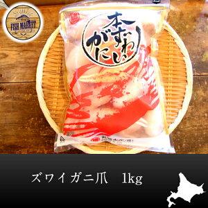 ズワイガニ爪5Lサイズ(1kg) ☆ズワイガニの肉厚な爪がたっぷり1kg!解凍して食べられます! 【北海道 オホーツク 高級 カニ 毛ガニ タラバ ズワイ 爪】