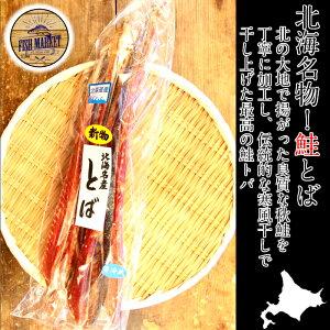 北海名産 高級珍味 鮭とば3袋(1袋 約250〜300g)☆鮭の旨味を凝縮した高級珍味! 【北海道 北洋 鮭 とば 皮付き】