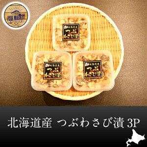 北海道産つぶわさび漬 3パック(1P 80g)☆北海道産のつぶを辛味を効かせたタレに漬け込んだ商品です。【北海道 つぶ わさび 漬 ピリ辛】