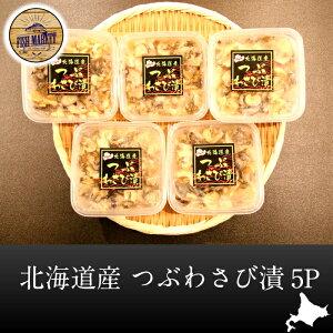 北海道産つぶわさび漬 5パック(1P 80g)☆北海道産のつぶを辛味を効かせたタレに漬け込んだ商品です。【北海道 つぶ わさび 漬 ピリ辛】