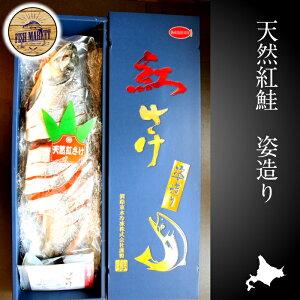 ロシア産 天然紅鮭 姿造り(約2.2kg)☆ほどよい脂で味もバッチリ!真空パックにて小分けされています。贈り物にも是非! 【北海道 小樽 函館 オホーツク 海鮮 鮭 紅 姿造り