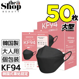[NEED NOW]KF94 マスク 50枚セット ブラックマスク 1枚44円 3D立体構造 耳が楽なマスク 個包装 100%韓国食品医薬品安全処認証 三重フィルター PM2.5と感染源の遮断 生活必需品 大型 韓国KF94マスク 韓国国内生産 ISO認証
