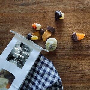 ドライフルーツチョコレート「ディップフルーツ」プチギフトにおすすめ。凝縮したフルーツの酸味と甘み、コロンビア産カカオ54%・41%、ホワイトチョコ、キウイ、メロン、マンゴー、林檎