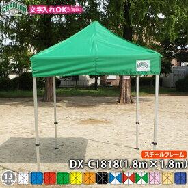 キャラバンワンタッチテントDX-C1818スチールフレーム(1.8m×1.8mサイズ)イベントテント 簡単