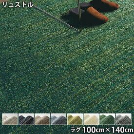 リュストル(100cm×140cm)防ダニ 防音 防炎 滑り止め ホットカーペットOK 低ホルムアルデヒド ポイント10倍
