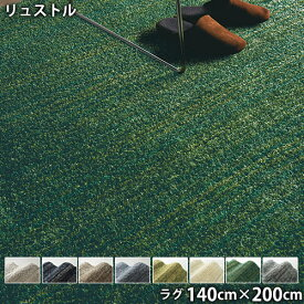 リュストル(140cm×200cm)防ダニ 防音 防炎 滑り止め ホットカーペットOK 低ホルムアルデヒド ポイント10倍