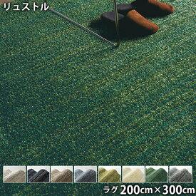 リュストル(200cm×300cm)防ダニ 防音 防炎 滑り止め ホットカーペットOK 低ホルムアルデヒド ポイント10倍