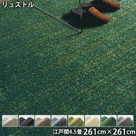リュストル(江戸間4.5畳 261cm×261cm)防ダニ 防音 防炎 滑り止め ホットカーペットOK 低ホルムアルデヒド ポイント10倍
