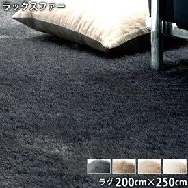 ラックスファー(200cm×250cm) 防ダニ アレルブロック 消臭 防炎 ホットカーペットOK 低ホルムアルデヒド