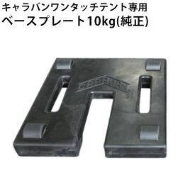 キャラバン ベースプレート(10kg) ウェイト 風対策 重り おもり