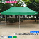 キャラバンワンタッチテントDX-A2754アルミフレーム(2.7m×5.4mサイズ)イベントテント 簡単