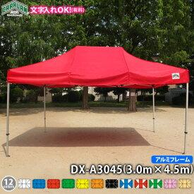 キャラバンワンタッチテントDX-A3045アルミフレーム(3.0m×4.5mサイズ)イベントテント 簡単