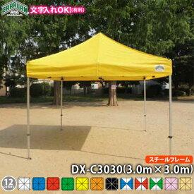 キャラバンワンタッチテントDX-C3030スチールフレーム(3.0m×3.0mサイズ)イベントテント 簡単