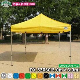 キャラバンワンタッチテントDX-S3030ステンレスフレーム(3.0m×3.0mサイズ)イベントテント 簡単