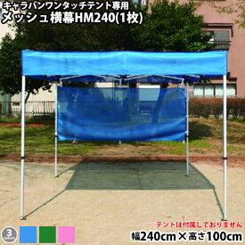 キャラバンワンタッチテント用横幕一方幕HM240(メッシュ)(W240cm×H100cm)