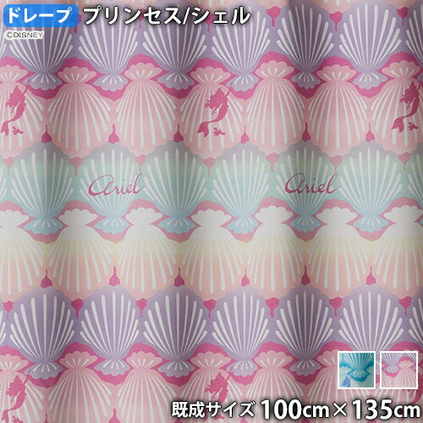 プリンセスカーテン シェル(幅100cm×丈135cm)遮光2級 ウォッシャブル 形状記憶 ポイント10倍 ドレープ アリエル 人魚 海 トロピカル