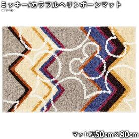 ミッキーマウスマット カラフルヘリンボーンマット(約50cm×80cm)防ダニ 滑り止め加工 ポイント10倍
