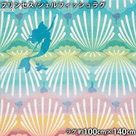 プリンセスラグ シェルフィッシュラグ(100cm×140cm)耐熱 ポイント10倍 アリエル 人魚 海 ディズニープリンセス