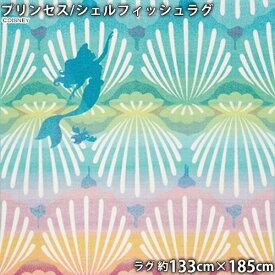 プリンセスラグ シェルフィッシュラグ(133cm×185cm)耐熱 ポイント10倍 アリエル 人魚 海 ディズニープリンセス