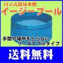 MCイージープール(簡易水槽)300L 農業用貯水 工事用貯水 イベント お祭り