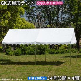 GK 屋形テント34号(3間×4間)白天幕(柱2.0m)イベントテント 集会用テント パイプテント 定番