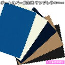 サンブレラ(sunbrella)生地(116cm巾×1m単位カット売り)切り売り