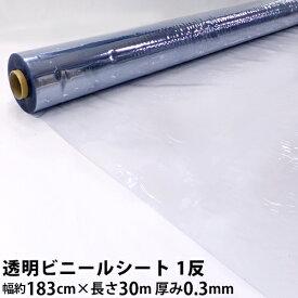透明ビニールシート(幅183cm×長さ30m 厚み0.3mm)1反 アキレス マジキリ2 塩ビフィルム 耐寒 帯電防止 飛沫感染防止対策 間仕切 養生用