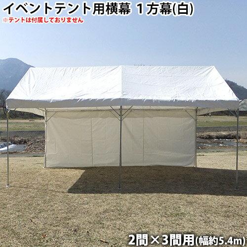イベントテント用横幕1方幕(2間×3間用 白色)側幕 風よけ 日よけ テント横幕 汎用横幕