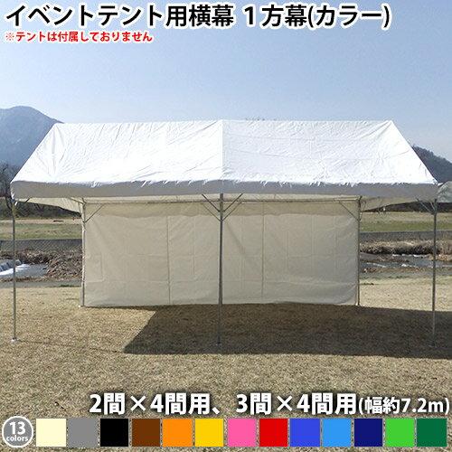 イベントテント用横幕1方幕(2間×4間、3間×4間用 カラー)側幕 風よけ 日よけ テント横幕 汎用横幕