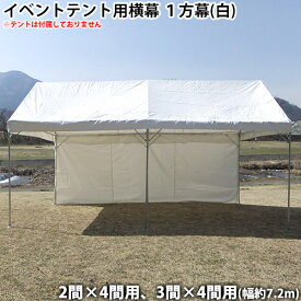 イベントテント用横幕1方幕(2間×4間、3間×4間用 白色)側幕 風よけ 日よけ テント横幕 汎用横幕